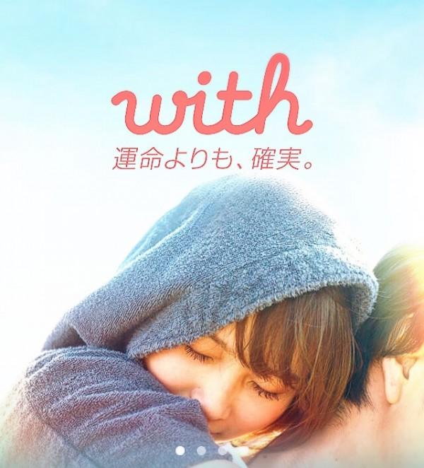 withが向いている人