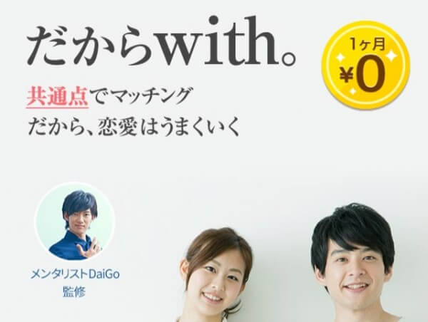 withダイゴ3