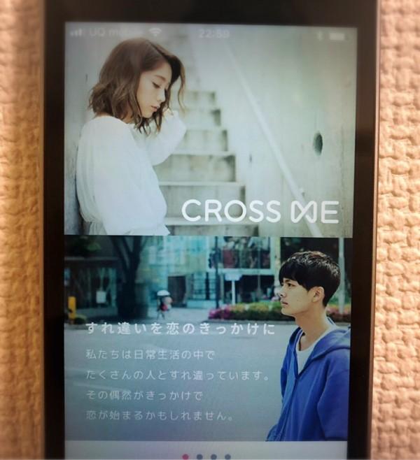 すれ違いアプリ【クロスミー(CROSS ME)】の特徴とは